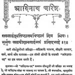 Adhinath Charitra  by नेमिनाथ - Neminath