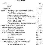 Adhunik Hindi Kavya Me Nari Bhavna by धीरेन्द्र वर्मा - Dheerendra Verma