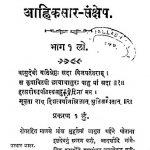 Ahmiksar Sankshep by प्रकाशकर - Prakashkar