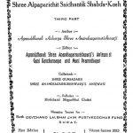 Alpparachit Saidhantik Shabdakosh Bhag-3 by आनंद सागर जी - Anand Sagar Ji