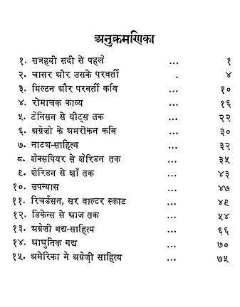 Angregi Sahitya Ki Roop Rekha by अज्ञात - Unknown