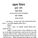 Anguttar Nikay Bhag-2 by अज्ञात - Unknown