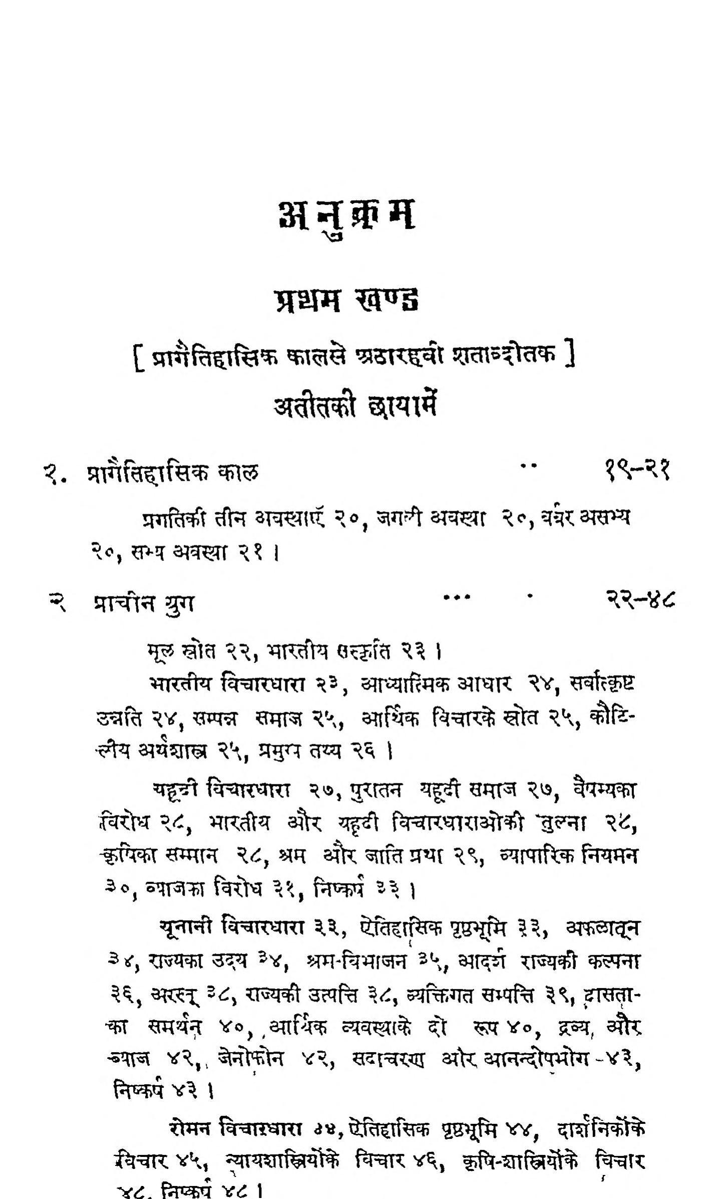 Book Image : अर्थिक विचारधारा - Arthik Vichardhara (uday Se Sarvodaya Tak)