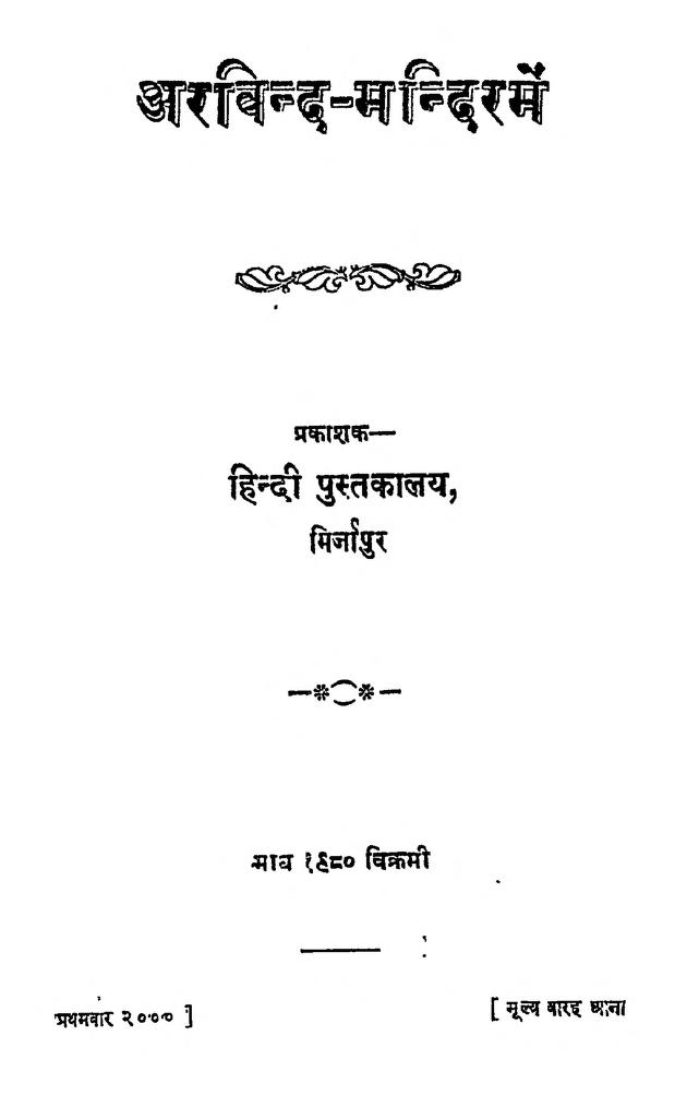 Book Image : अरविंद मंदिरमें  - Arvind Mandirme