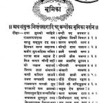 Ath Sanyukta Nirne Saradi Shat Granthoka by रामस्वरूप दास - Ramswaroop Das