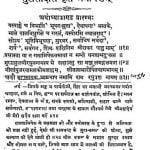 Ayodha Kand Ramayan by चन्द्रहंस शर्मा - Chandrahans Sharma