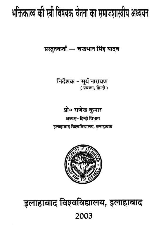 Book Image : भक्ति काव्य की स्त्री विषयक चेतना का समाजशास्त्री अध्ययन - Bhaktikabya Ki Stri Vishyak Chetna Ka Samajshastreey Addhayayan