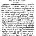 Bhasa Bharatsar (adhi Purav ) by श्रीनाथ सिंह -Shri Nath Singh