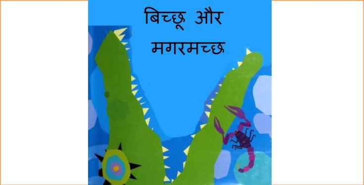Book Image : बिच्छू और मगरमच्छ - Bichchhu aur Magarmachchh (Scorpion and Crocodile)