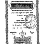Braham Vidhvasanam  by ईश्वरचांद - Isarchand