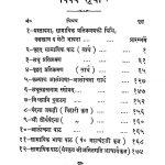 Brahat Samayik Path Our Brahat Pratikraman by मूलचंद किसनदास कपाडिया -Moolchand Kisandas Kapadiya
