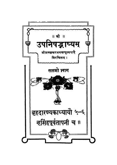 Brihadaranyak Part 111 by श्री शंकराचार्य - Shri Shankaracharya