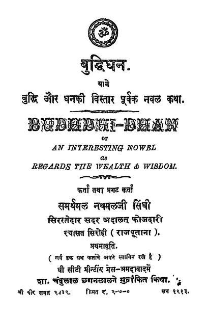 Buddhidhan by मुनि नथमल - Muni Nathmal