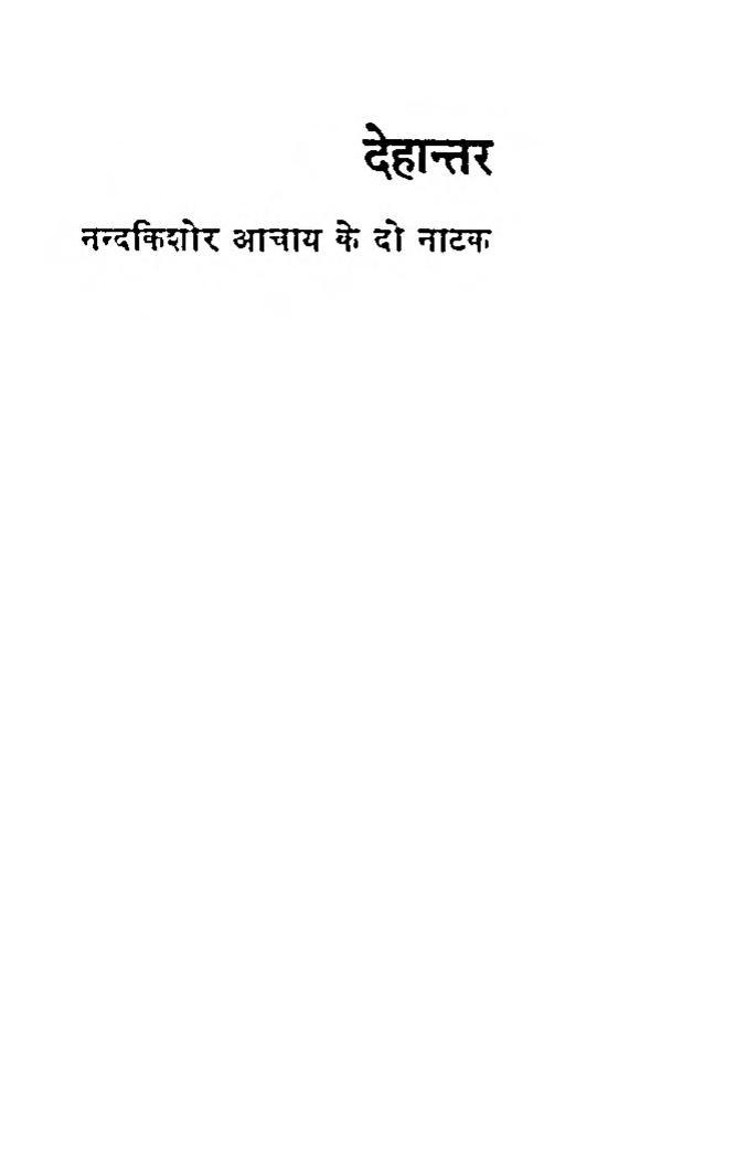 Book Image : देहान्तर - Dehantar