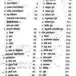 Deshbhushan Ji Maharaj Parichaya by विद्यानन्द मुनि -Vidyanand Muni