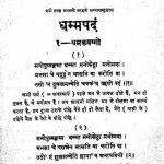 Dhammpand by आनन्द कौसल्यायन - Aanand Kausalyaayan