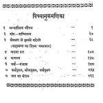 Divakar-divya-jyoti Part-v by आत्माराम जी महाराज - Aatmaram Ji Maharaj
