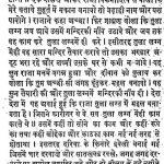 Drashthant Pradepini Part-iii by मुंशी देवीप्रसाद - Munshi Deviprasad