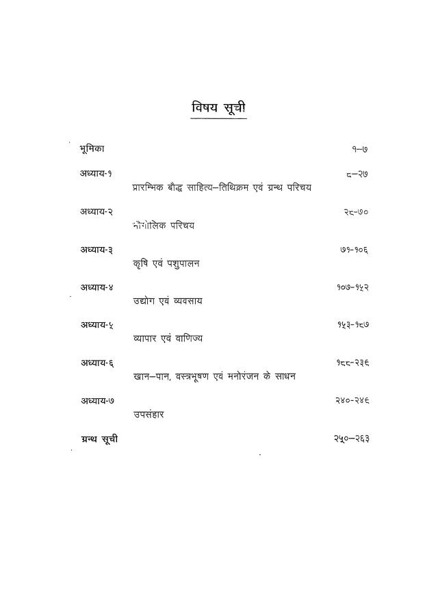 Economic Data As Contained In Early Buddhist by प्रतिभा पाठक - Pratibha Pathak