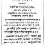 Ektrishodhyaye by गंगाधर राजसिंह - Gangadhar Rajsingh