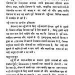 Galap-sansahar-mala-urdu by श्री प्रेमचन्द जी - Shri Premchand Ji