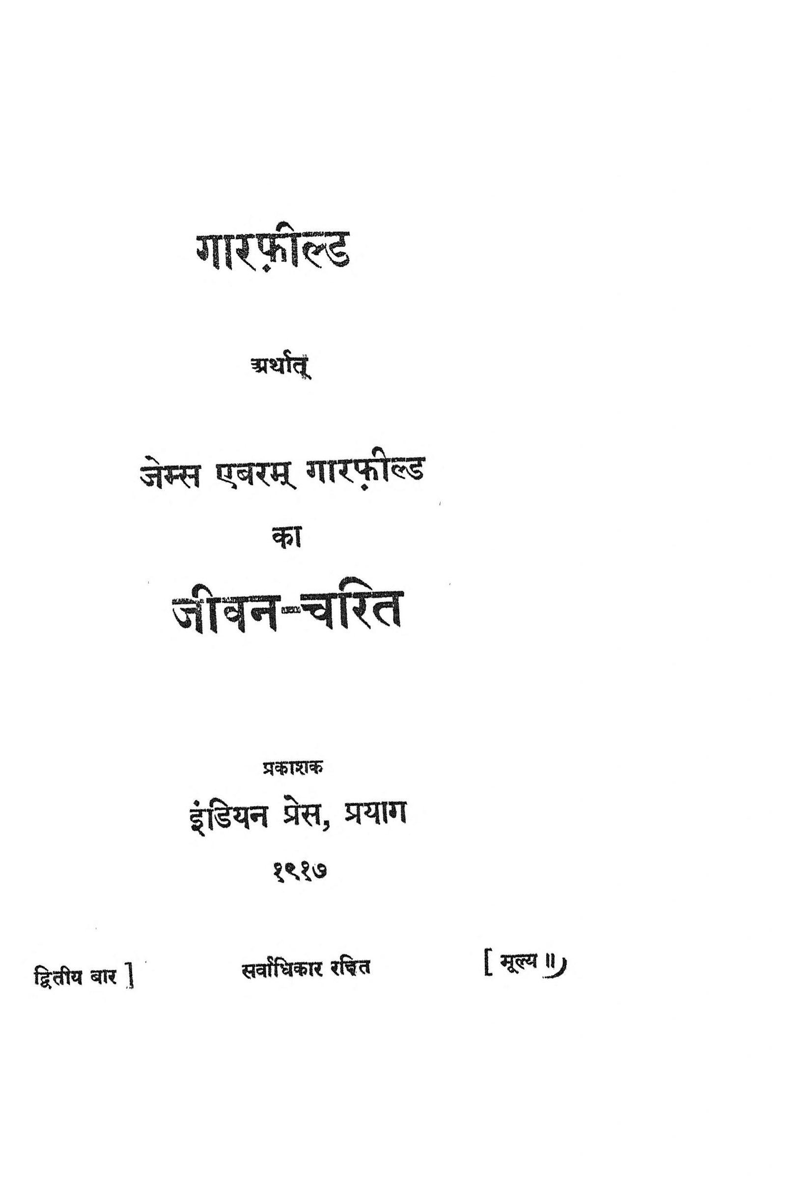 Garfield Or James Aberam Garfield Ka Jivan-charitra by जेम्स एवरम् गारफील्ड - James Evram Garfield