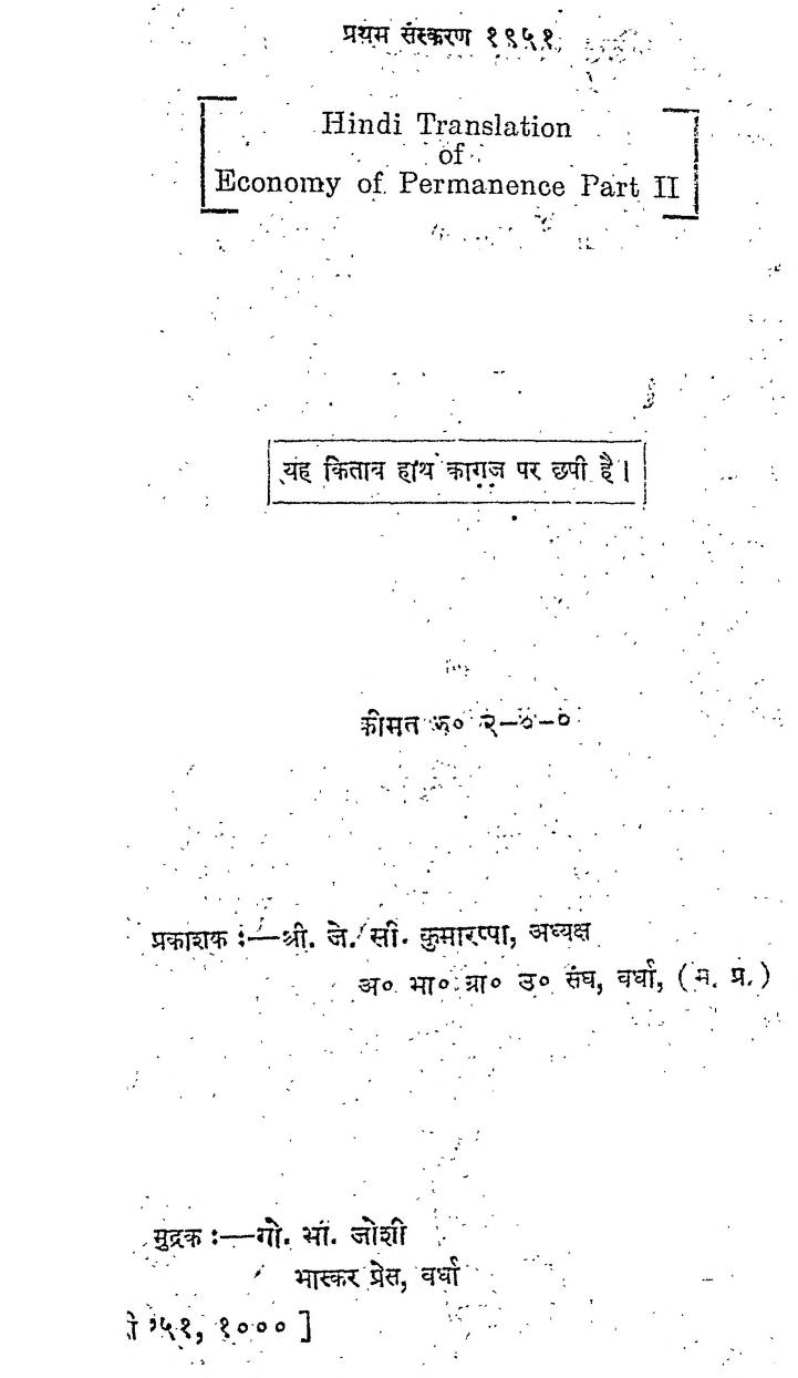 Hindi Translation of Economy of Permanence  by जे. सी. कुमारप्पा - J. C. Kumarappa