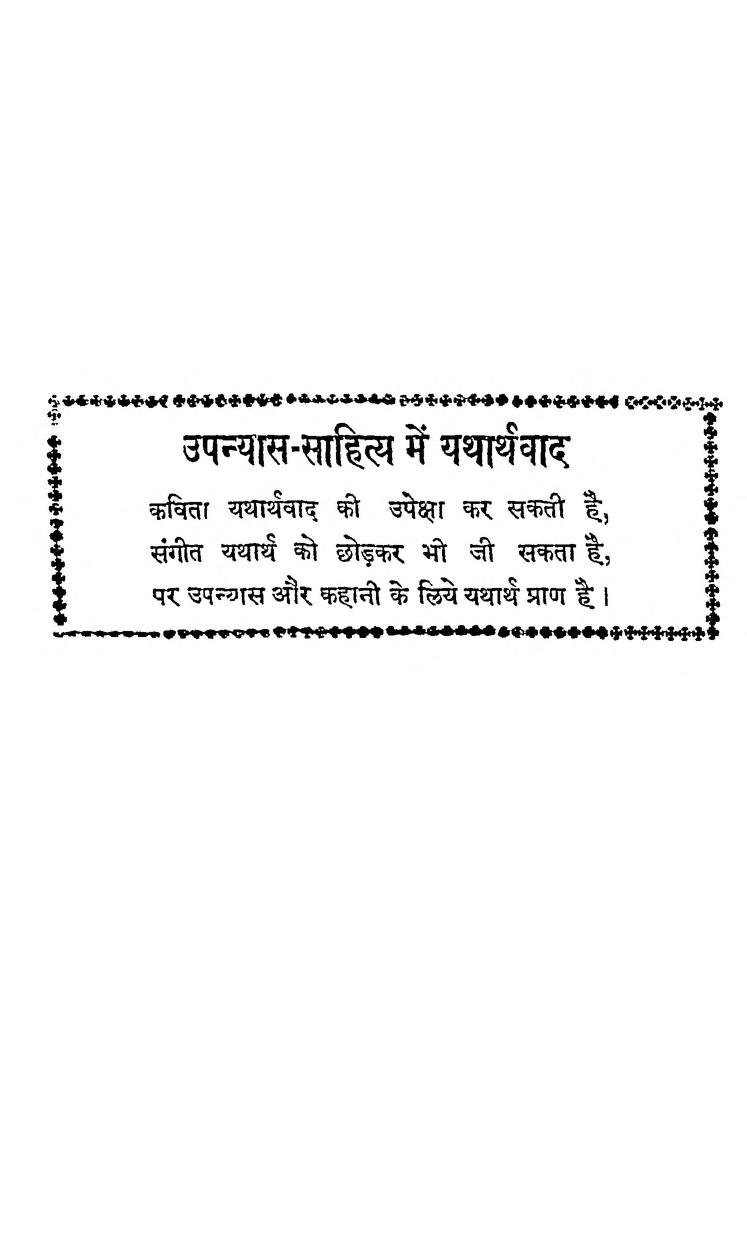 Book Image : हिन्दी उपन्यास और यथार्थवाद - Hindi Upanayas Aur Yatharthwada