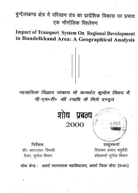 Impact Of Transport System On Regional Developement In Bundelkhand by दिवाकर प्रसाद चतुर्वेदी - Divakar Prasad Chaturvedi