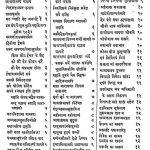 Ishvar Devtao Ka Sanwad by स्वामी गुजर सिंह जी - Swami Gujar Singh Ji
