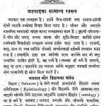 Jadvaad Or Anishvervad by वासुदेव लक्स्मन शास्त्री -Wasudev Laxman Sastri