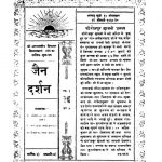 Jain Dharashan Vol-1 Year 3(1635) Ac 2428 by पंडित बाबूराम - Pandit Baburam