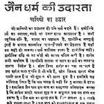 Jain Dharm Ki Udarata by पं. पर्मेष्ठिदास जैन - Pt. Parmeshthidas Jain