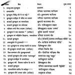 Jain Path Pradarshak Acharya Kund Kund Visheshank - I by कुन्दकुन्द - Kundkund