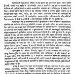 Jankiharnam by महाकवि कुमारदास - Mahakavi kumardas