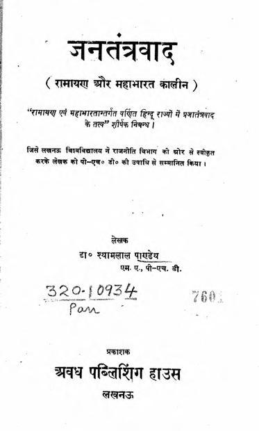 Book Image : जनतंत्रवाद - Jantantravada: Ramayana aur Mahabharata Kalina