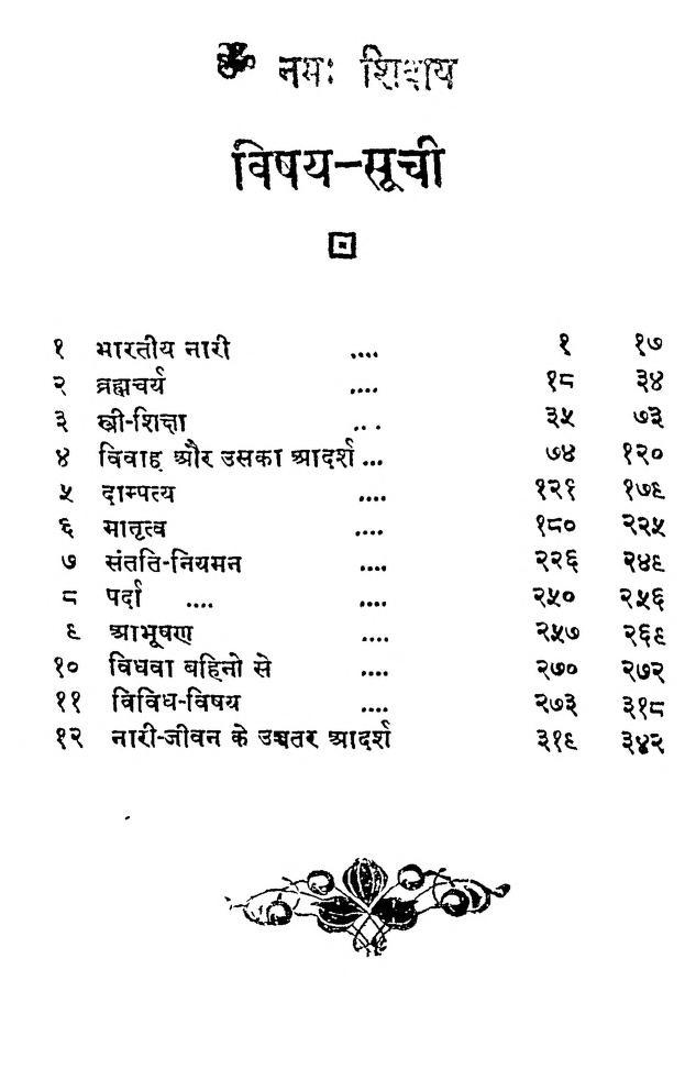 Javahar Kiranavali Nari Jeevan by कमला जैन - Kamla Jain