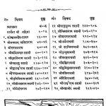 Javahar Kiranavali Prarthana Prabodh by उपाध्याय अमर मुनि - Upadhyay Amar Muni