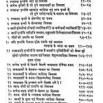 Jeevagam Sutra Part -2 by घासीलाल जी महाराज - Ghasilal Ji Maharaj