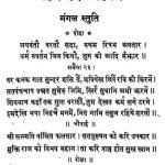 Jivandhar Charitra by रविन्द्र नाथ - Ravindra Nath
