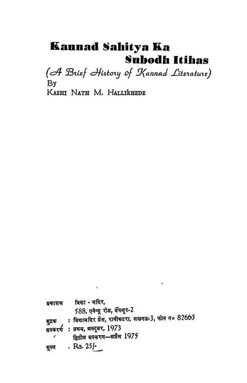 Book Image : कन्नड का सुबोध इतिहास - Kandad Ka Subhod Itihas - A brief history of kannad Literature