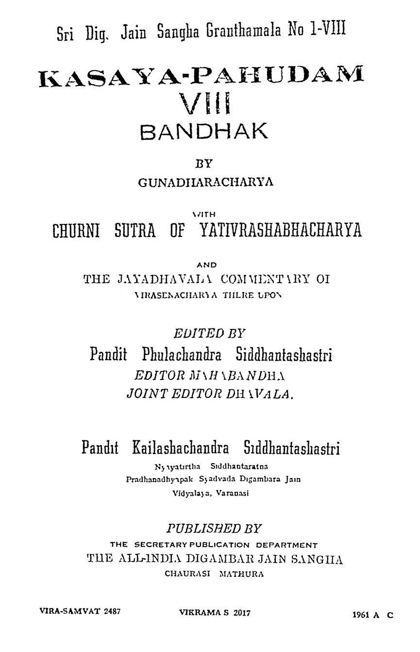 Book Image : कास्य पहुंदाम  - Kasaya Pahudam Bandhak Bhag-8