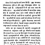 Kavivar Vinaychandra Aur Unka Sanhit by अज्ञात - Unknown
