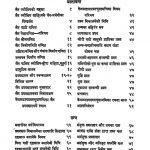 Kevala Gyana Prasna Cudamani by डॉ नेमिचंद्र शास्त्री - Dr. Nemichandra Shastri