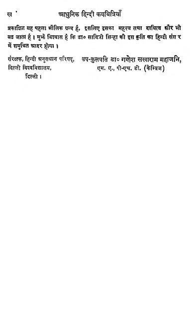 Madyakalin Hindi Kavyitriyan by डॉ. सावित्री सिन्हा - Dr. savitri sinha