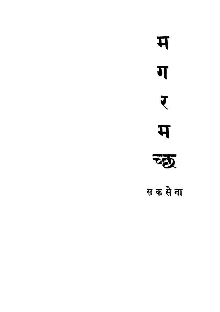 Book Image : मगरमच्छ - Magramachha