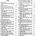 Mahabharat Kal Ka Drona Or Virat Parv by आचार्य तुलसी - Acharya Tulsi