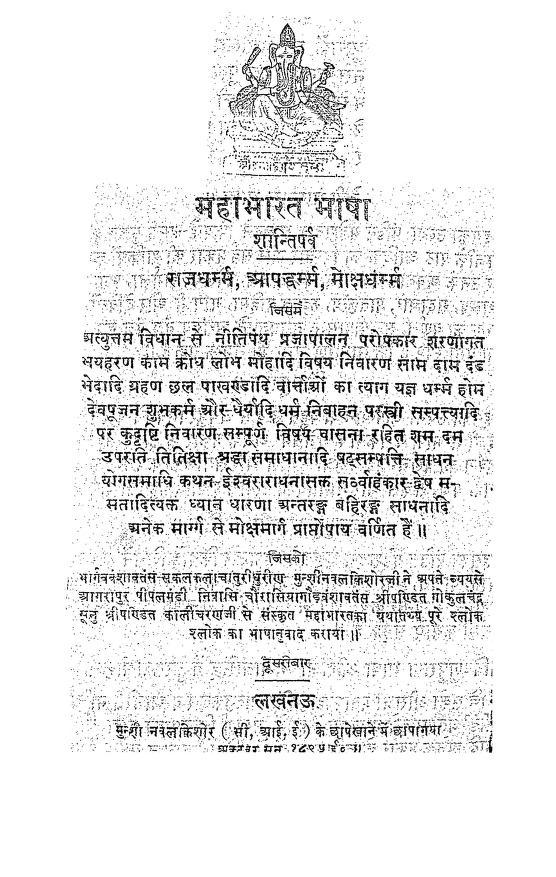 Mahabharat (shantiparv) by अज्ञात - Unknown