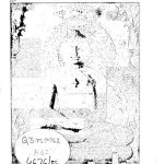 Mahaveer Jayanti Smarika by देशरत्न डॉ. राजेन्द्रप्रसाद जी - Deshratn Dr Rajendar Prasad