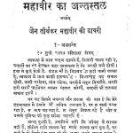Mahavir ka Antsthal  by कन्हैयालाल - Kanhaiyalal
